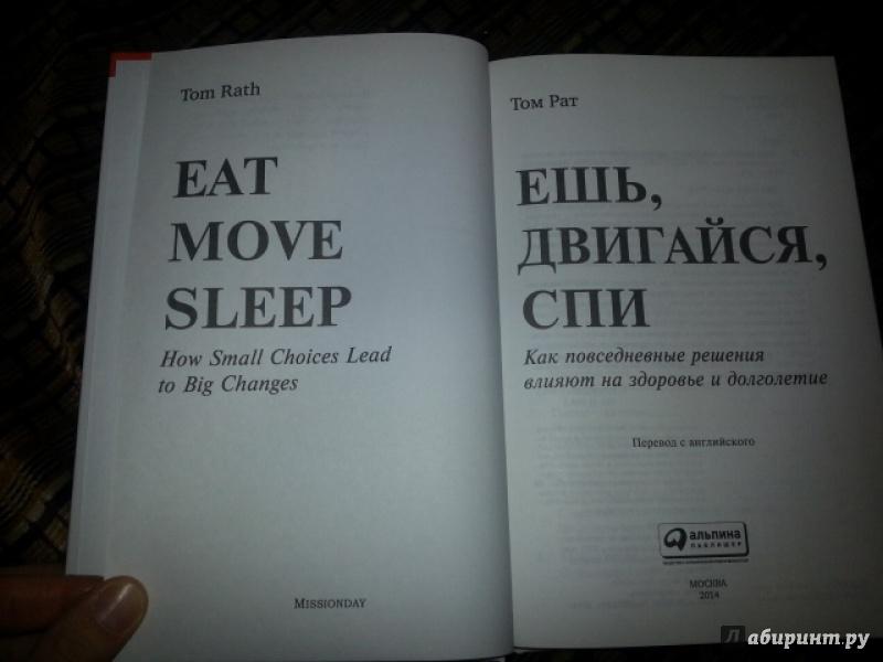 ешь спи двигайся читать онлайн
