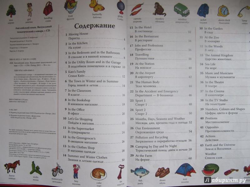 Тематический Словарь Английского Языка