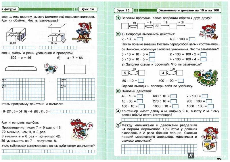 Дополнительные задания по математике 4 класс петерсон