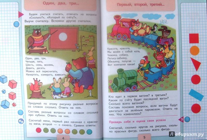 гдз по математику из учебника 2 класс школа россия