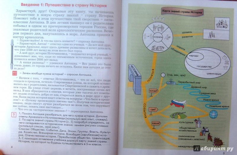 Гдз по история 5 класс данилов сизова кузнецов кузнецова николаева
