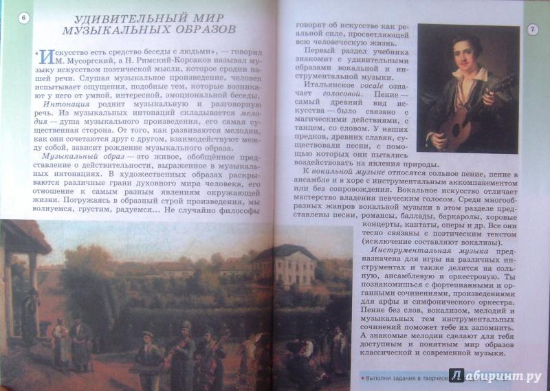 Учебник по искусству сергеева онлайн
