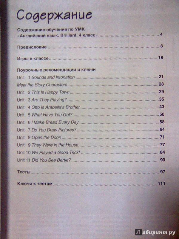 Английский язык 3 класс учебник для учителя скачать бесплатно