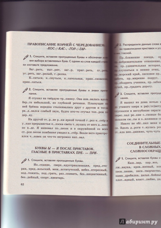 гдз по дидактическому материалу 7 класс по русскому языку черногрудова
