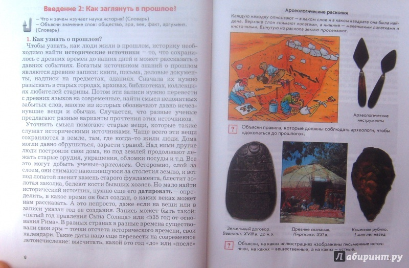 гдз по всеобщий истории 5 класс данилов сизова кузнецов кузнецова николаева