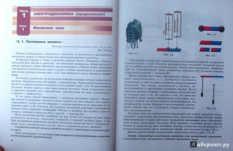 учебнику тихомирова физики к решебник