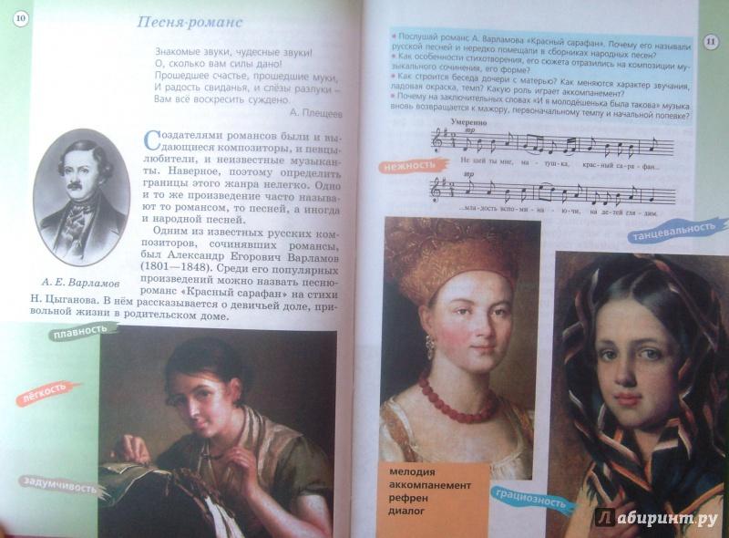 Книга по музыки за 6 класс