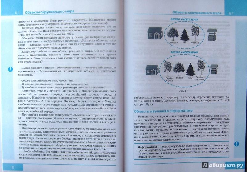 Учебник Класс 6 Информатика