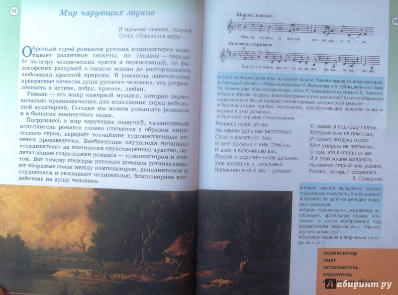 Читать книгу по музыке 6 класс