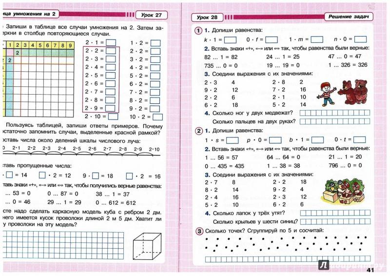 Дидактическая тетрадь по математике 2 класс уроки