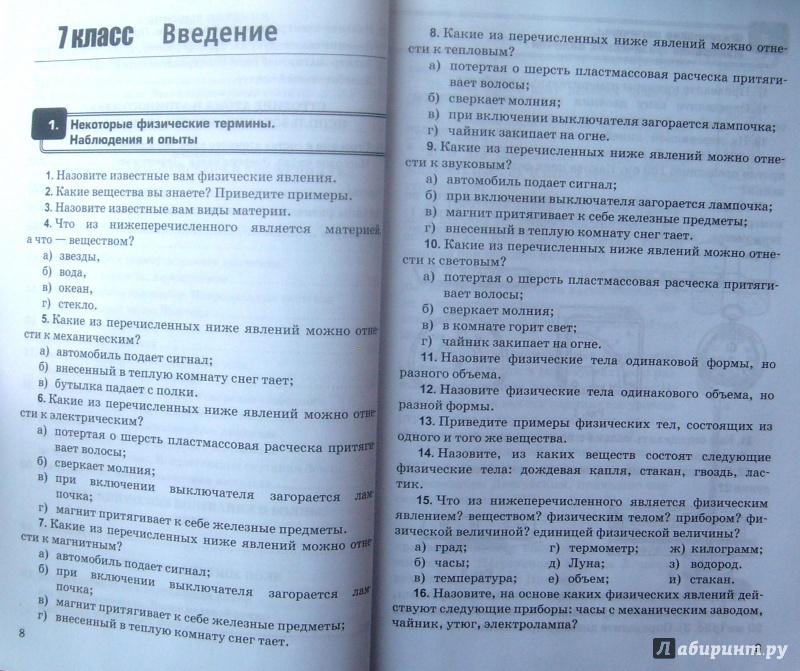 по учебнику а.в.перышкин сборнику к класс 7 по гдз физике задач