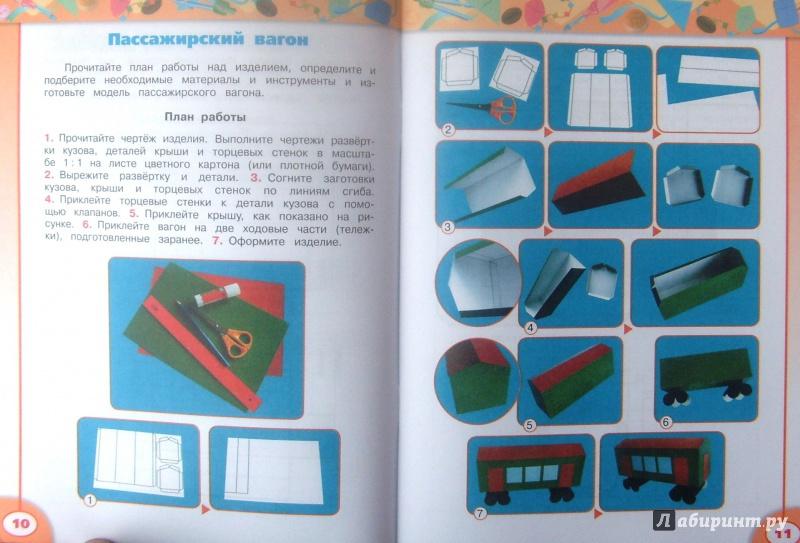 Учебник по технологии 4 класс рогозина