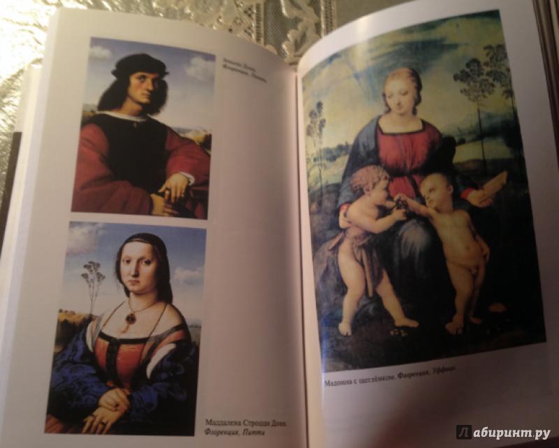 книга махова рафаэль