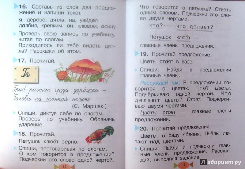 Русский язык рамзаева 3 классучебник онлайн