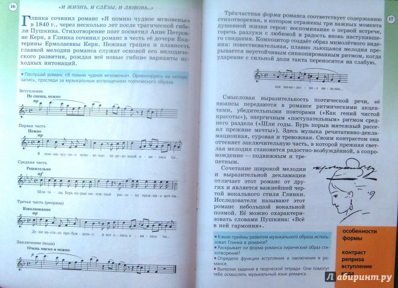 Учебник музыки 6 класс скачать критская