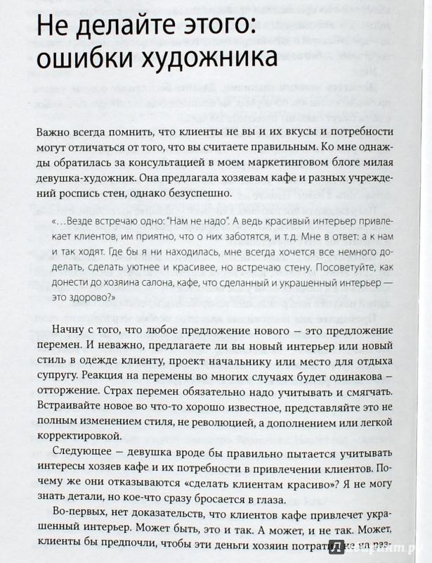 Книга бизнес своими руками 377