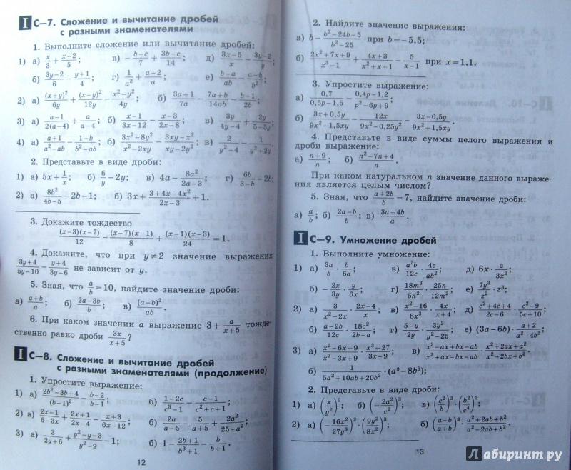 Дидактика по геометрии алгебра 8 класс атанасян