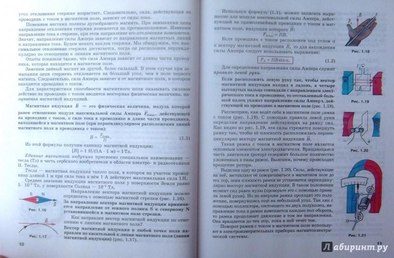 Физика 11 класс тихомирова яворский учебник