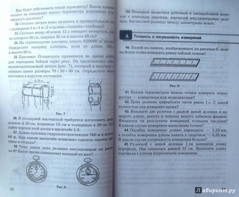 решебник сборника по физике 7 класс