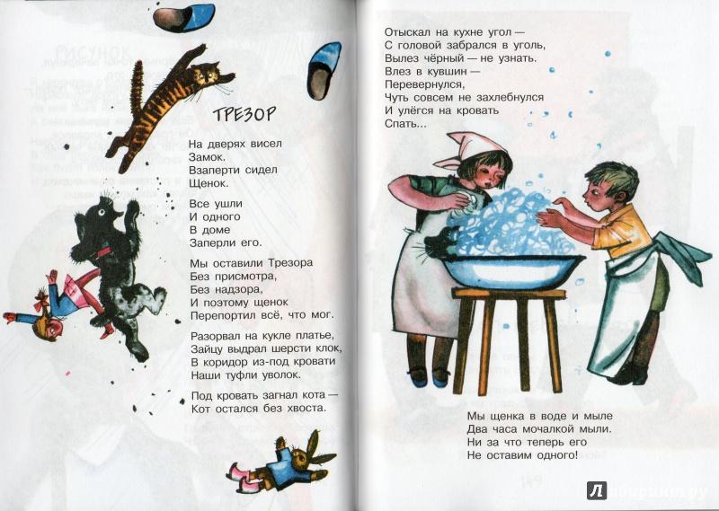 для картинки детей михалкова стихи