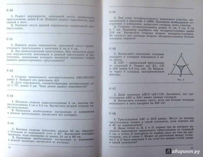 10 материала геометрии скачать дидактического гдз по для