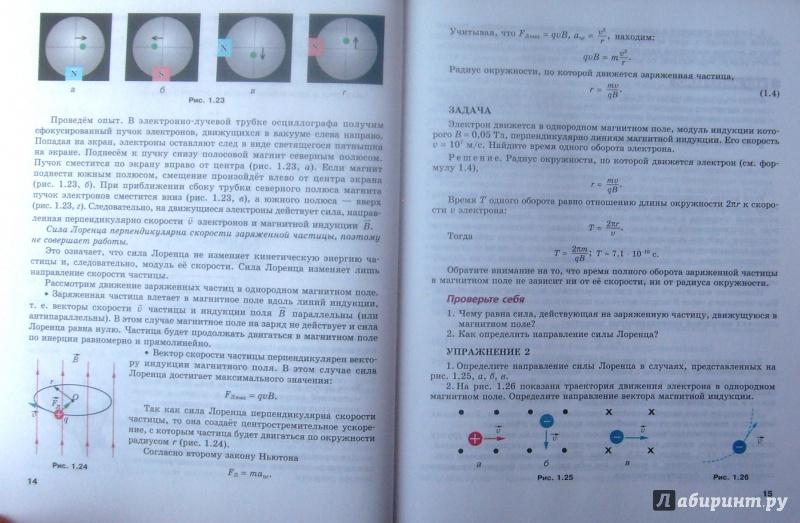 Физика 11 класс тихомирова яворский гдз онлайн базовый