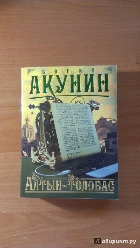 Иллюстрация 1 из 10 для Алтын-толобас - Борис Акунин   Лабиринт - книги. Источник: Антонова  Марина Сергеевна