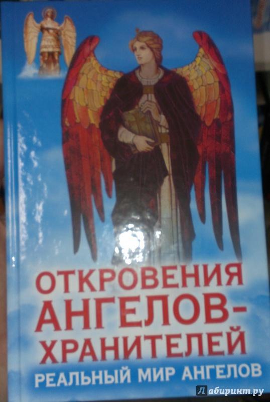 знакомься с ангелом