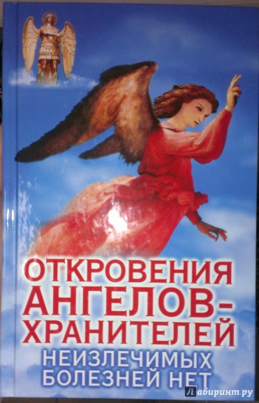 Иллюстрация 1 из 6 для Откровения Ангелов-Хранителей. Неизлечимых болезней нет - Ренат Гарифзянов   Лабиринт - книги. Источник: Annexiss