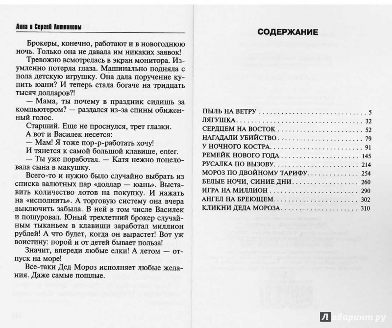 Иллюстрация 1 из 3 для Дар экстрасенса - Литвинова, Литвинов | Лабиринт - книги. Источник: TNadin