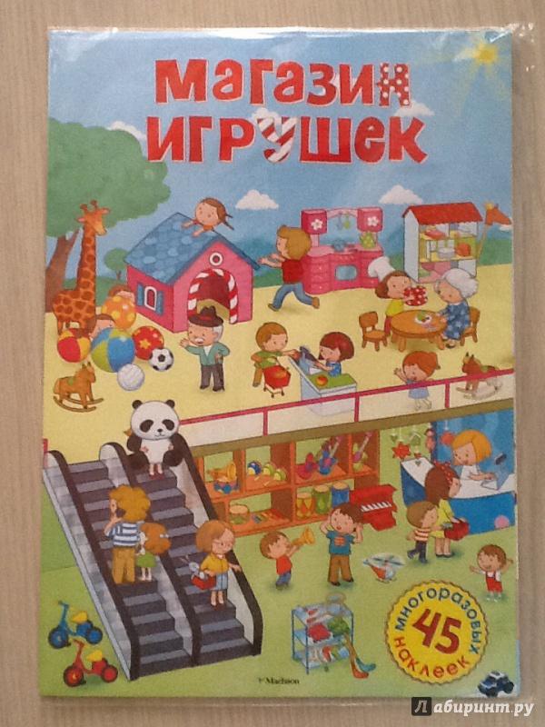 Иллюстрация 1 из 7 для Магазин игрушек | Лабиринт - книги. Источник: Мельникова  Лидия