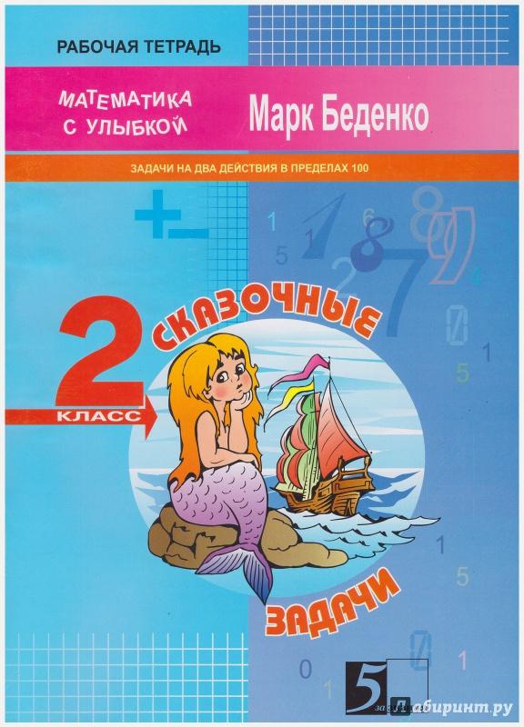 Иллюстрация 1 из 10 для Сказочные задачи. Задачи на два действия. 2 класс - Марк Беденко | Лабиринт - книги. Источник: liana13