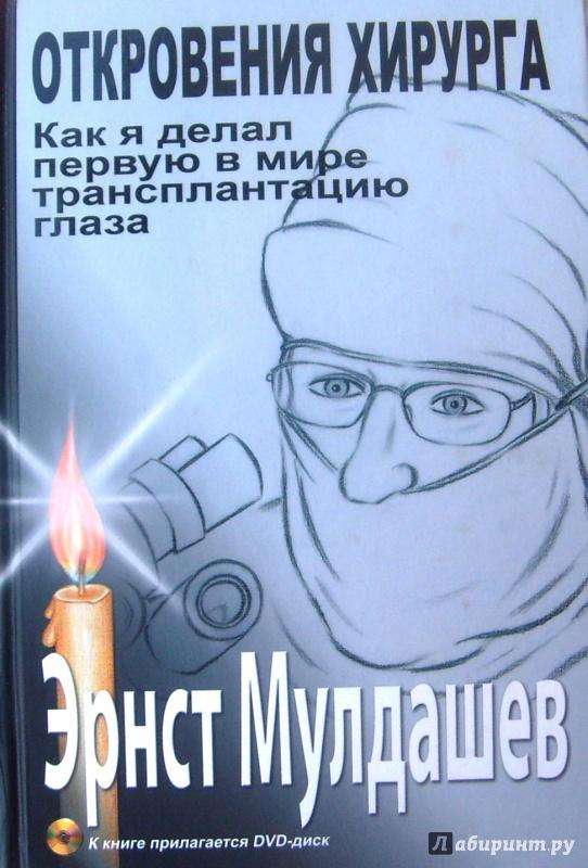 Иллюстрация 1 из 15 для Откровения хирурга. Как я делал первую в мире трансплантацию глаза (+DVD) - Эрнст Мулдашев   Лабиринт - книги. Источник: Соловьев  Владимир