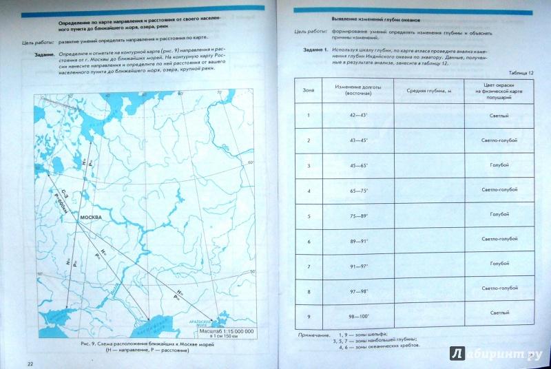 контурными тетрадь сиротин с рабочая 7 гдз географии класс по картами
