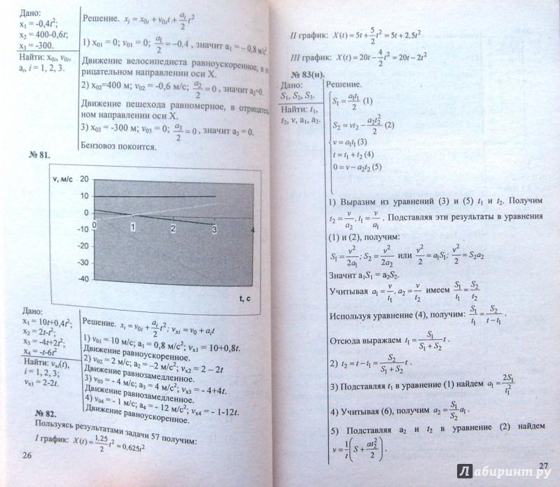 гдз физика сборник рымкевича