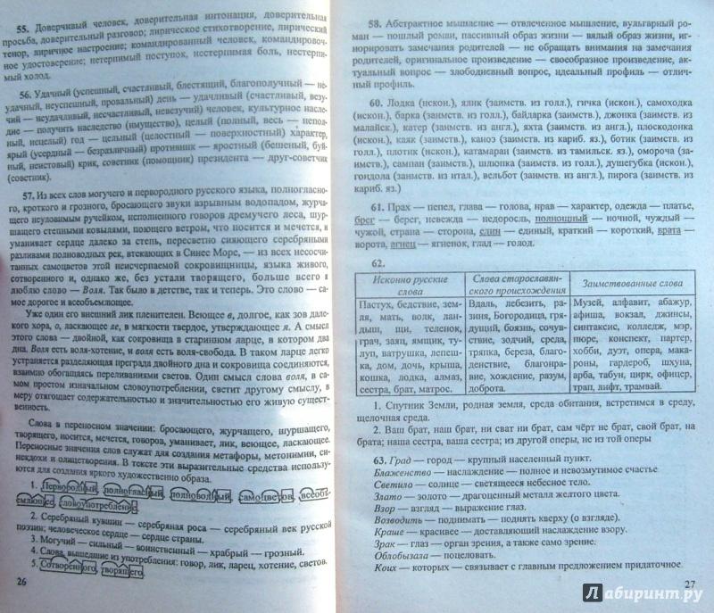 Русскому языку власенков потемкина по спо гдз