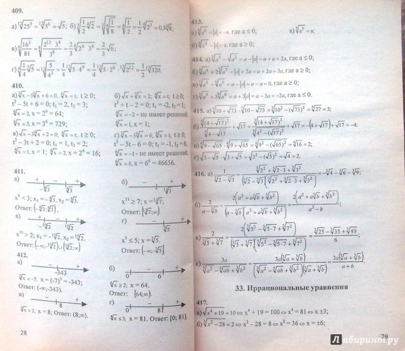 решебник к учебнику колмогоров