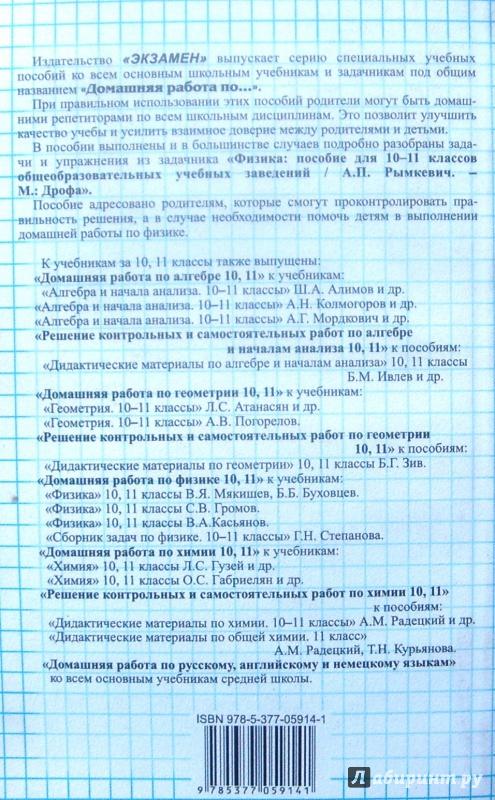 домашние работы по физике 10 класс по задачнику