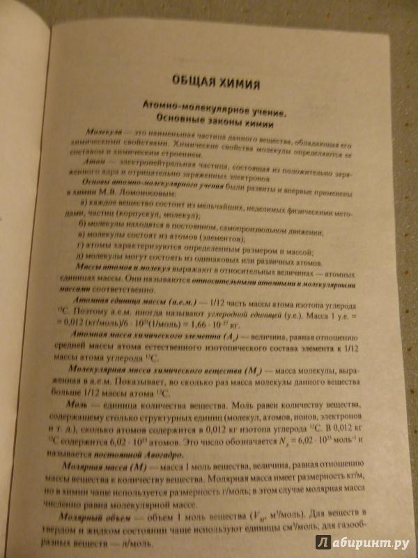 Шпаргалка по а20 химия
