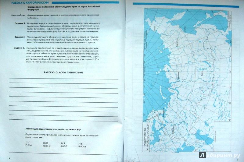 контурными географии рабочая картами гдз сиротин по тетрадь 7 с класс