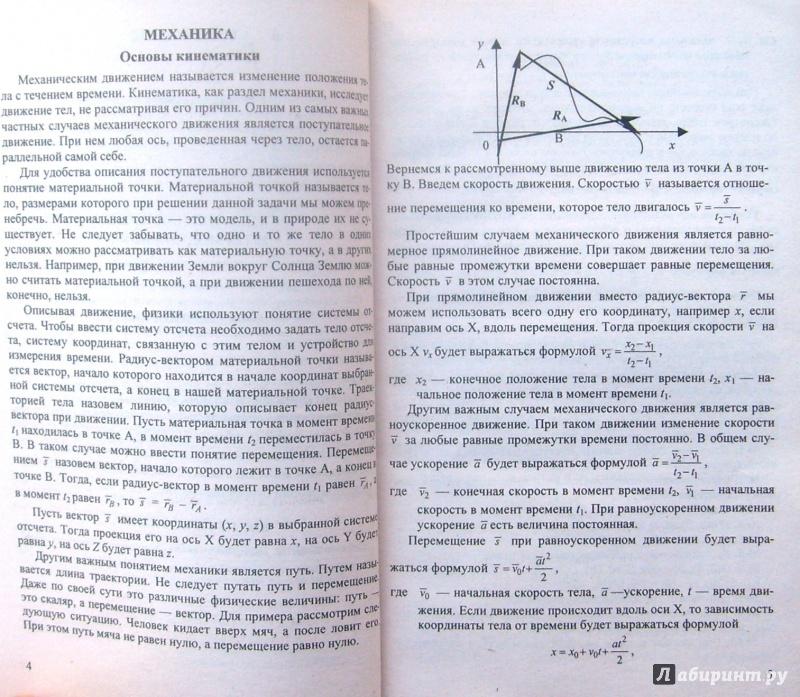 Задачник по физике с формулами