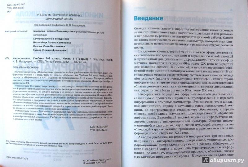 Гдз По Информатике 9 Класс Автор Макарова Кочурова Теория