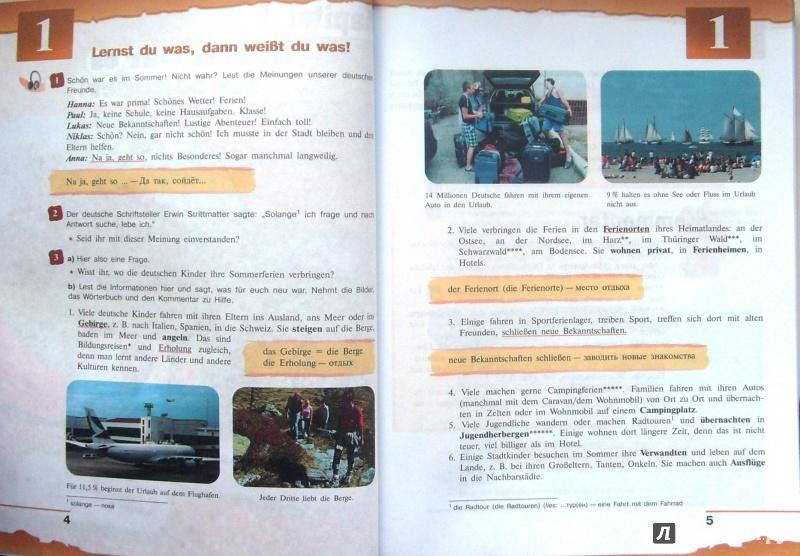 7 класс языку учебник по чернявская гдз немецкому