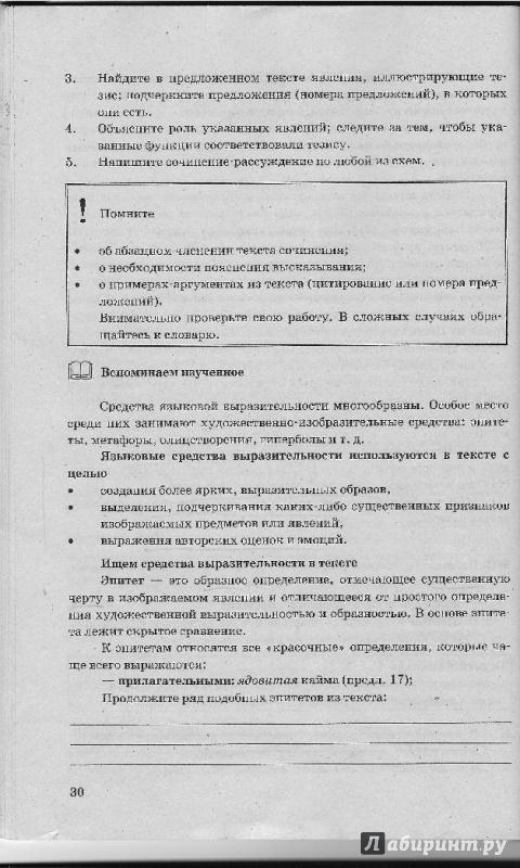 Шпаргалки для сочинений на лингвистическую тему гиа 9