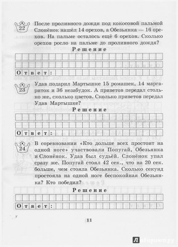 развитие, карточки с задачами по математике для 2 класса область Краснодарский край