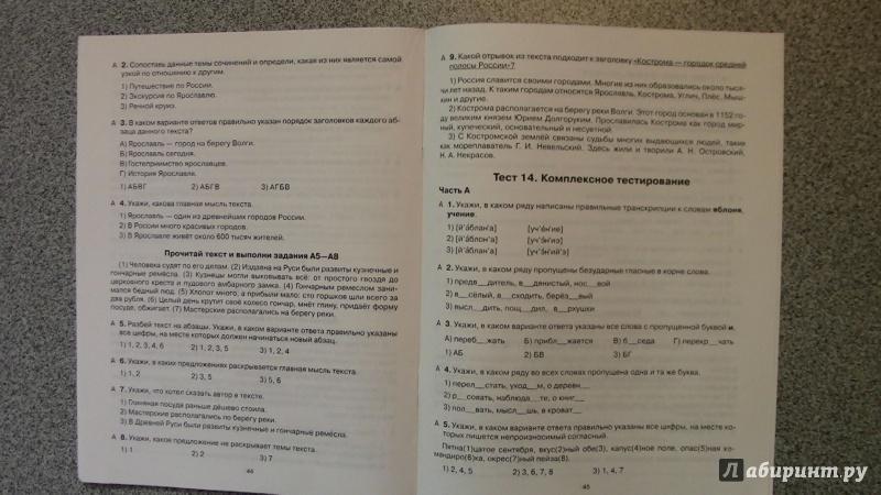 русский язык 8 класс проверочные работы ч.1 гдз кочергина