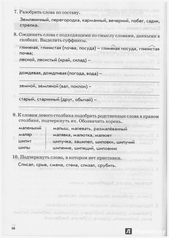 русскому языку по гдз 3 математике по класс