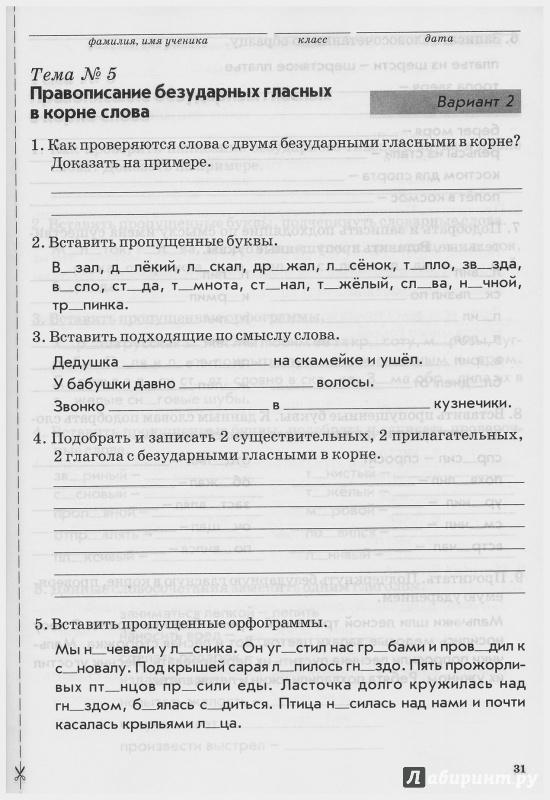 по 3 класс решебник тетрадь ответы голубь языку зачётная русскому