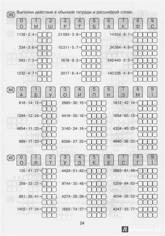 Как деление уголком 4 класс