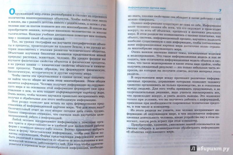 гдз по информатики 7-9 макаровой учебник 2019 год